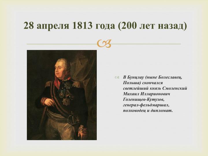 28 апреля 1813 года (200 лет назад)