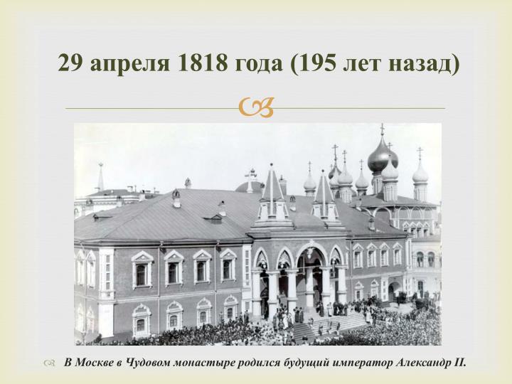 29 апреля 1818 года (195 лет назад)