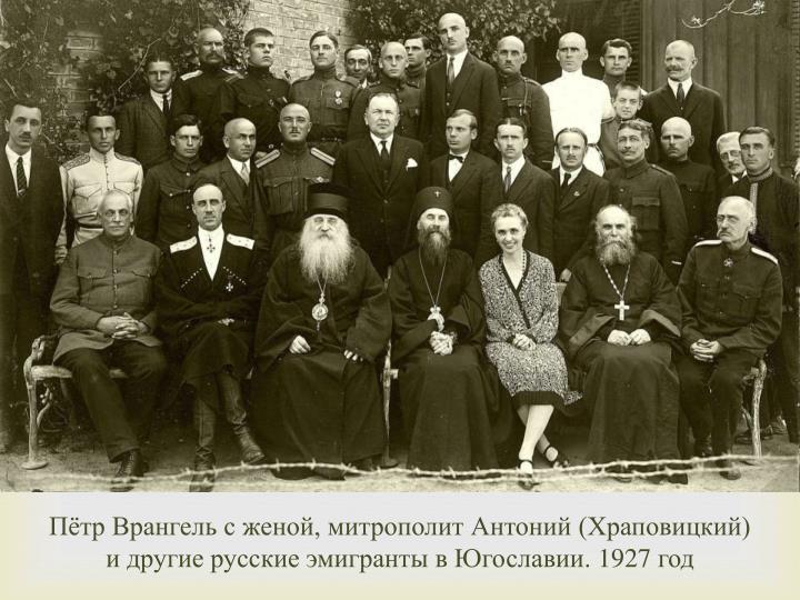 Пётр Врангель с женой, митрополит Антоний (Храповицкий)