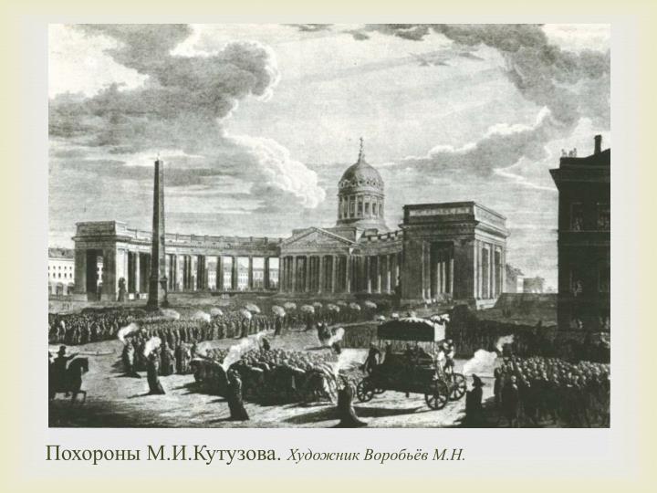 Похороны М.И.Кутузова.