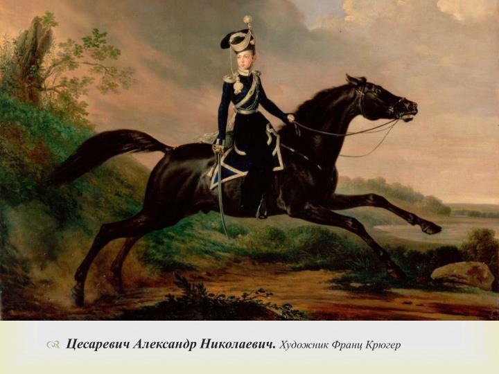 Цесаревич Александр Николаевич.