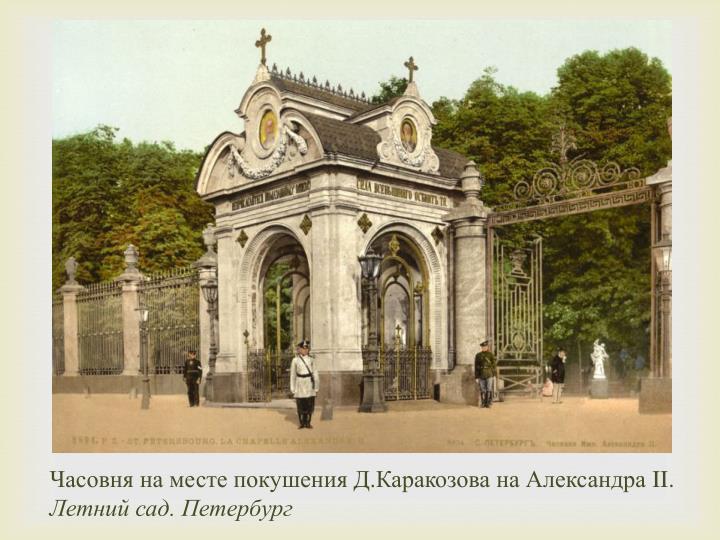 Часовня на месте покушения Д.Каракозова на Александра
