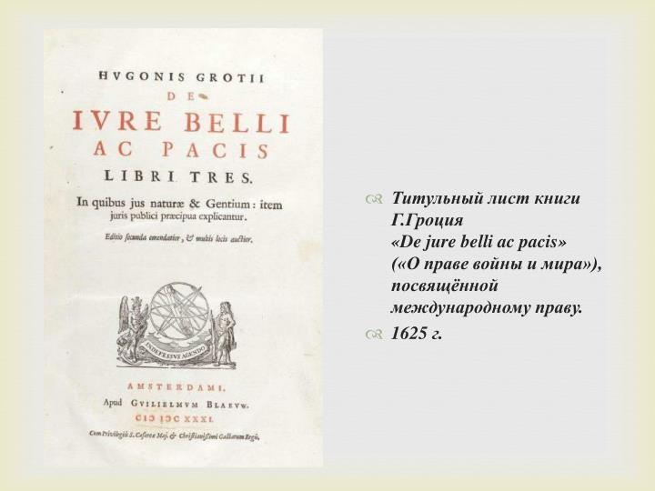 Титульный лист книги Г.Гроция