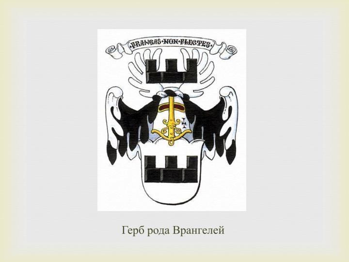 Герб рода Врангелей