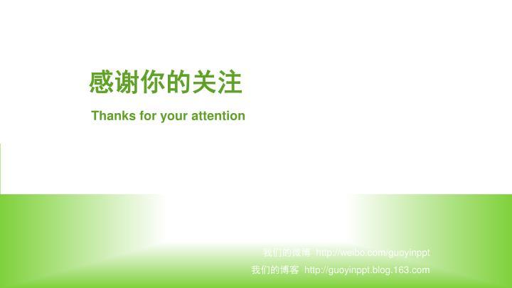 感谢你的关注