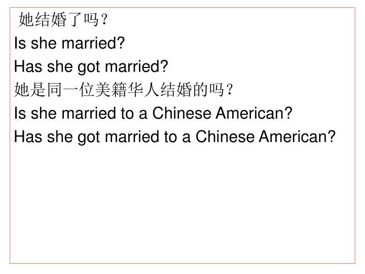 她结婚了吗?
