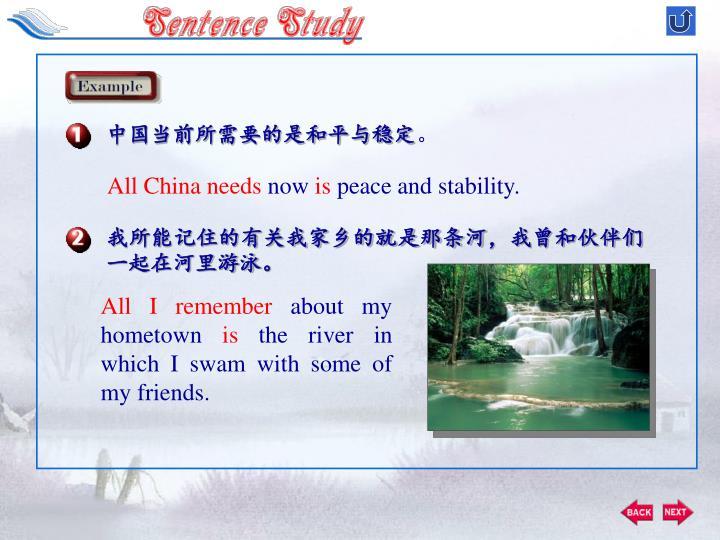 中国当前所需要的是和平与稳定