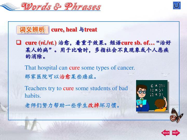 cure, heal