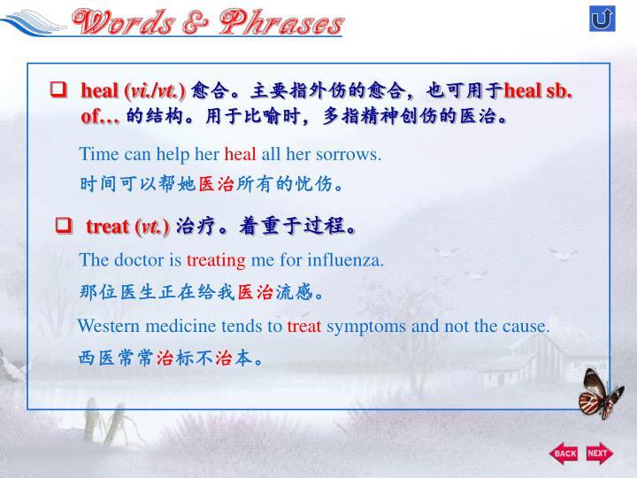 heal (