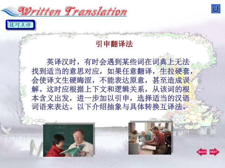 引申翻译法