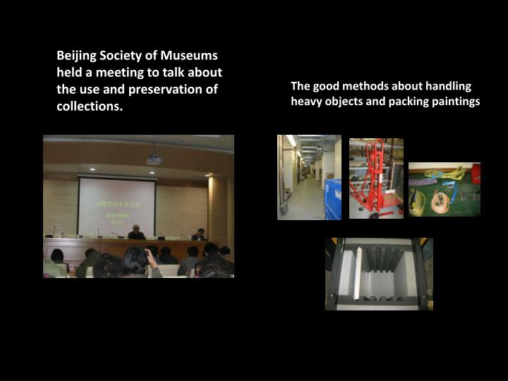 Beijing Society of Museums held a meeting to talk about the use and preservation of collections.