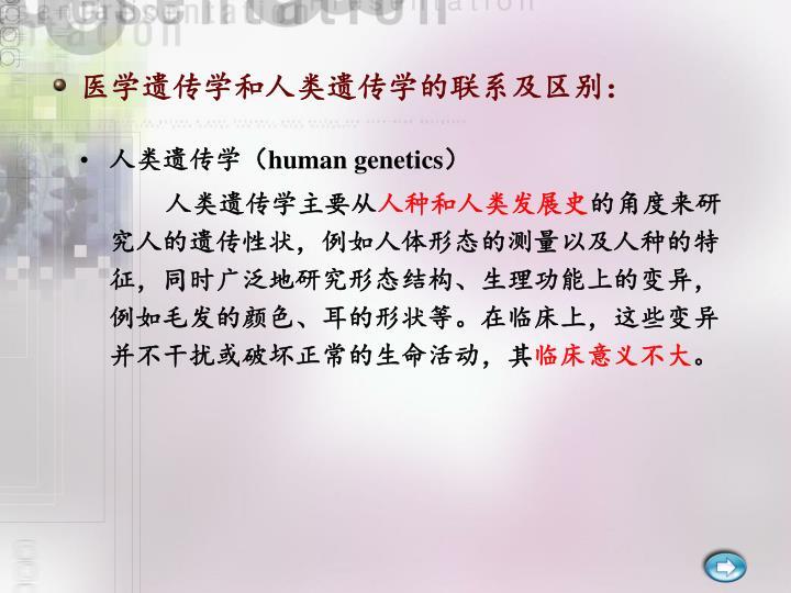 医学遗传学和人类遗传学的联系及区别: