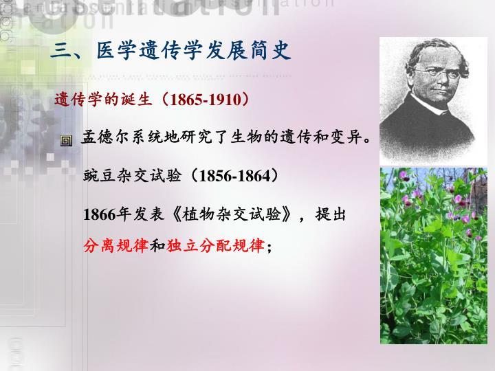 三、医学遗传学发展简史