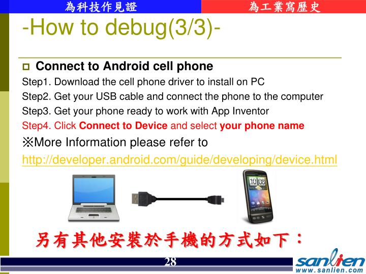 Connect to Android cell phone
