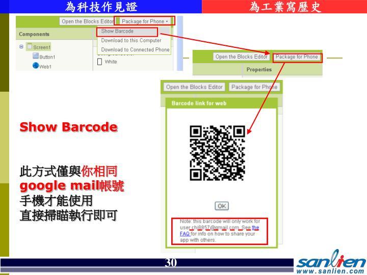 Show Barcode