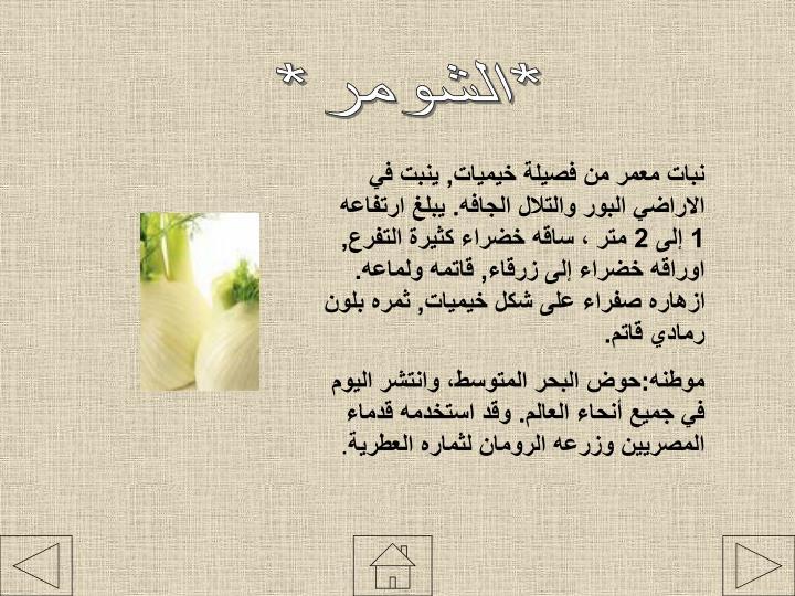 *الشومر*