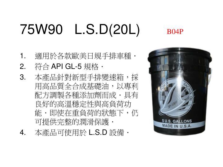75W90   L.S.D