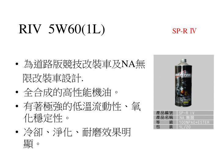 RIV  5W60(1L)