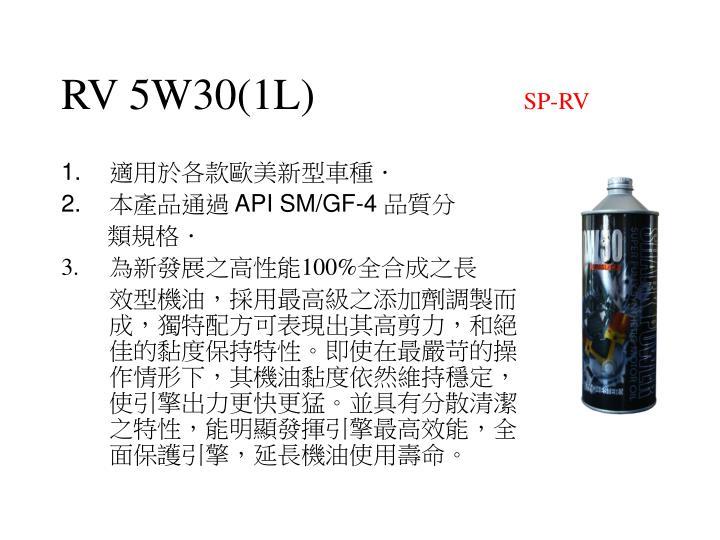 RV 5W30(1L)