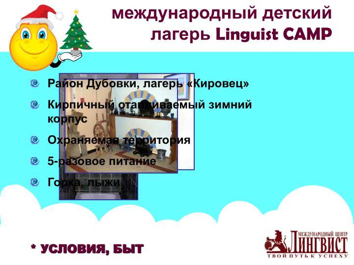 Район Дубовки, лагерь «Кировец»