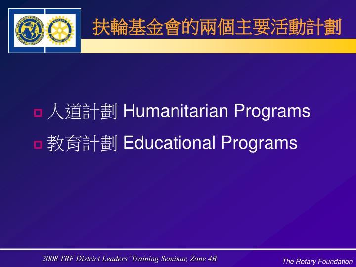 扶輪基金會的兩個主要活動計劃