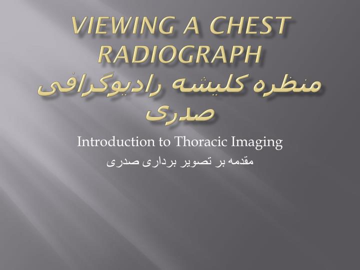 Viewing a Chest Radiograph