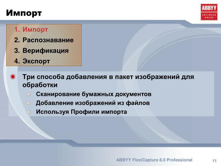 Импорт