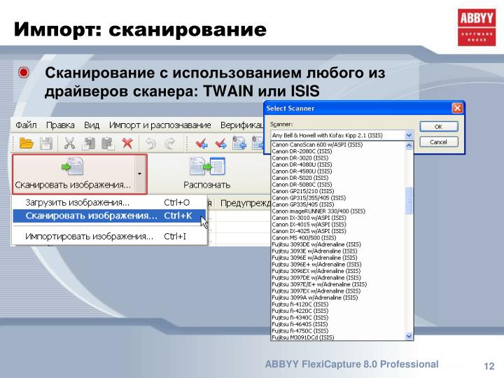 Импорт: сканирование