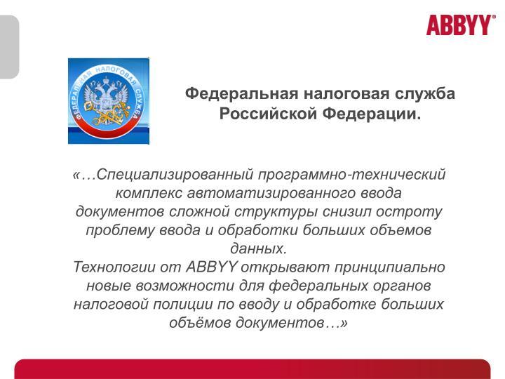 Федеральная налоговая служба Российской Федерации.