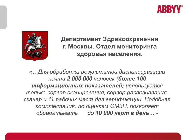 Департамент Здравоохранения г. Москвы. Отдел мониторинга  здоровья населения.