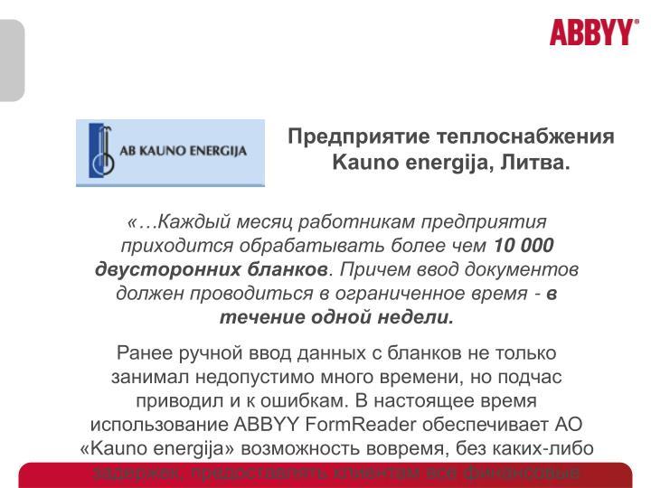 Предприятие теплоснабжения Kauno energija, Литва.