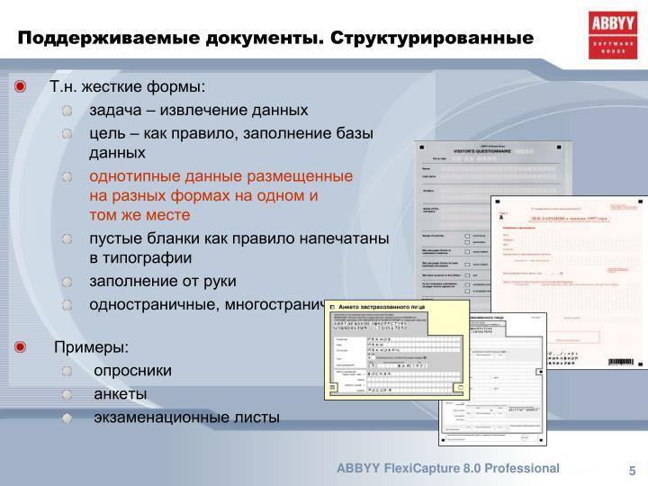 Поддерживаемые документы. Структурированные