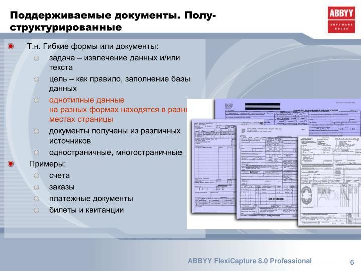 Поддерживаемые документы. Полу-структурированные