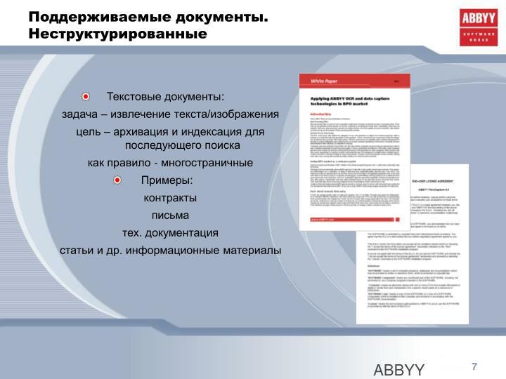 Поддерживаемые документы. Неструктурированные