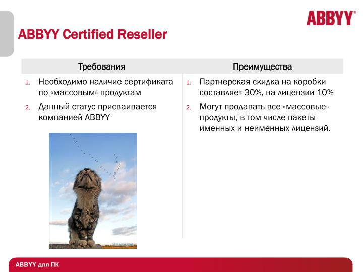 ABBYY Certified Reseller