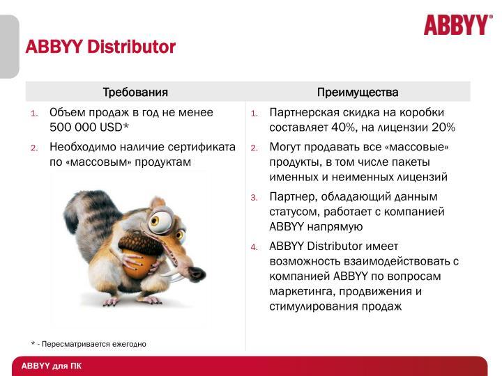 ABBYY Distributor