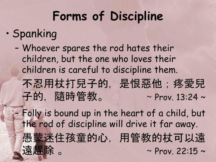 Forms of Discipline