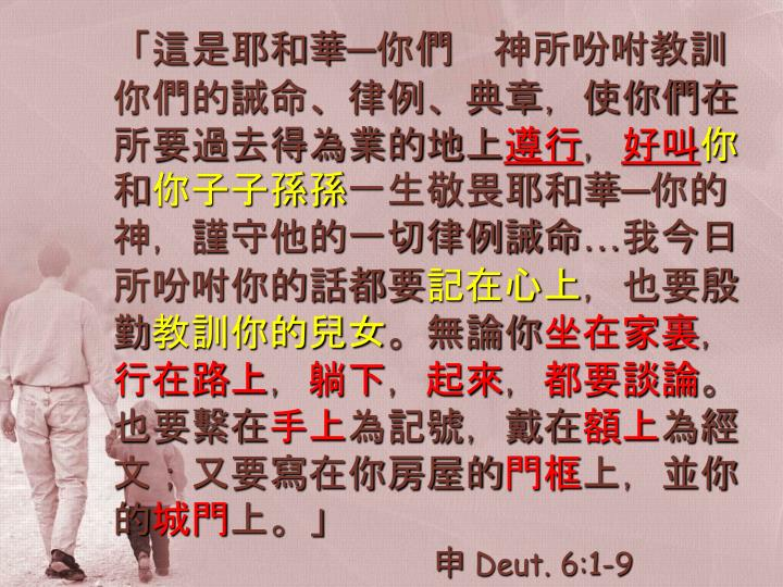 「這是耶和華─你們 神所吩咐教訓你們的誡命、律例、典章,使你們在所要過去得為業的地上
