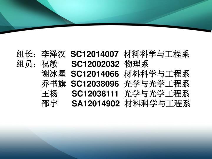 SC12014007