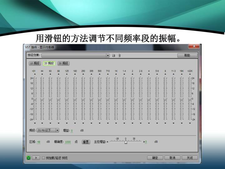 用滑钮的方法调节不同频率段的振幅。