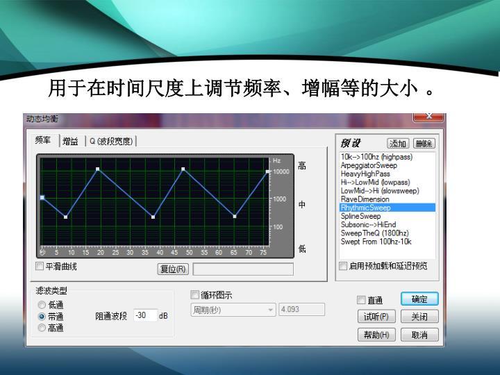 用于在时间尺度上调节频率、增幅等的大小 。