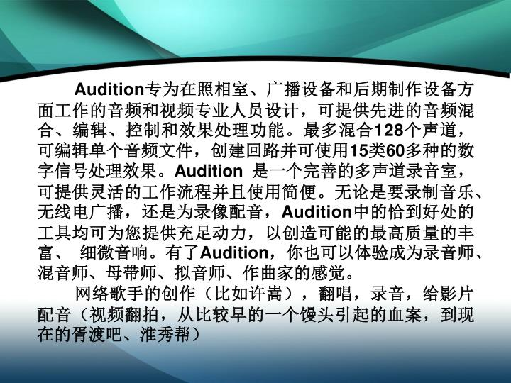 Audition128