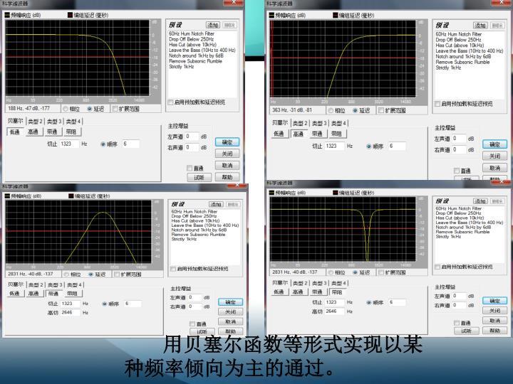 用贝塞尔函数等形式实现以某种频率倾向为主的通过。