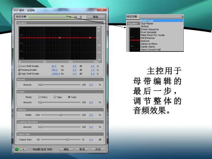 主控用于母带编辑的最后一步,调节整体的音频效果。
