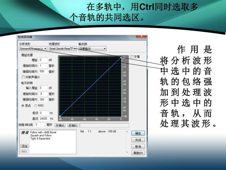 在多轨中,用Ctrl同时选取多个音轨的共同选区。