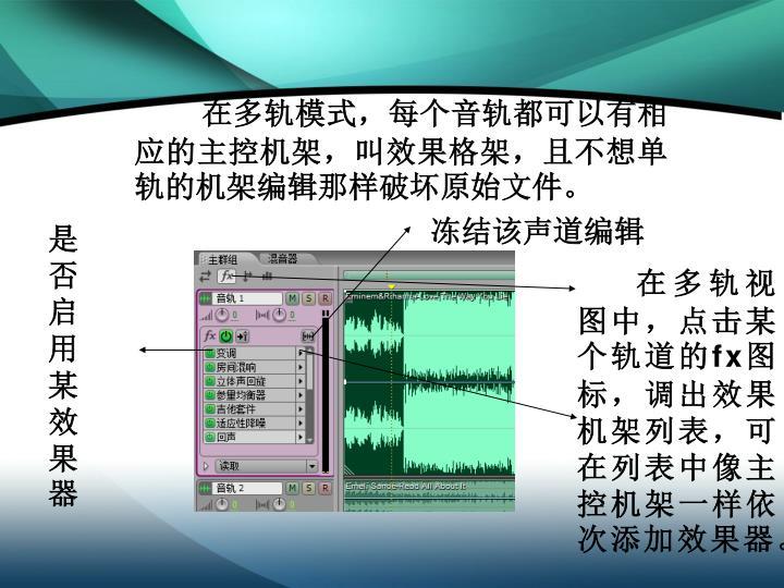 在多轨模式,每个音轨都可以有相应的主控机架,叫效果格架,且不想单轨的机架编辑那样破坏原始文件。