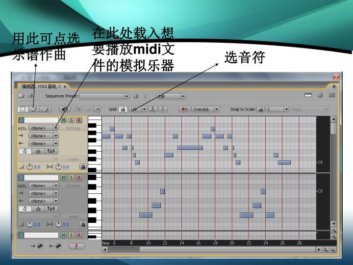 在此处载入想要播放midi文件的模拟乐器
