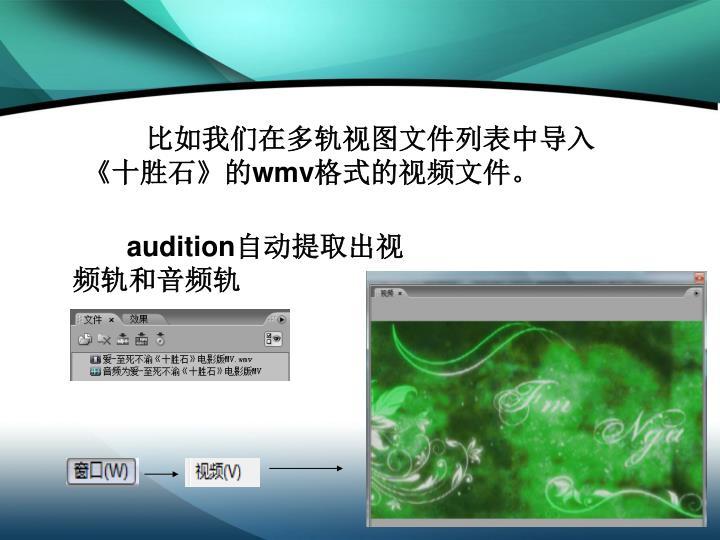 比如我们在多轨视图文件列表中导入《十胜石》的wmv格式的视频文件。