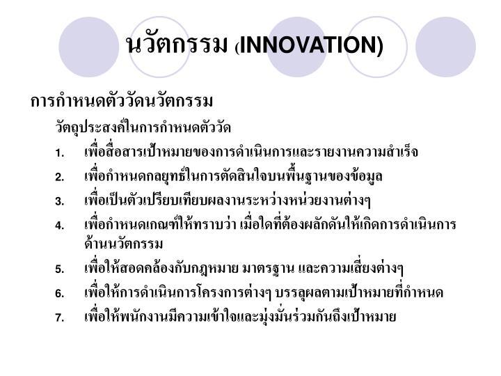 นวัตกรรม