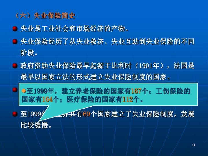(六)失业保险简史